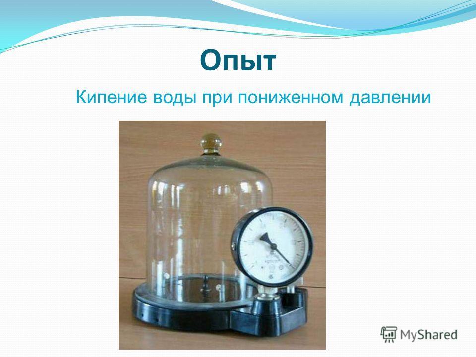 Опыт Кипение воды при пониженном давлении
