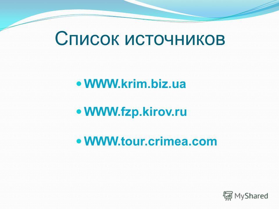 Список источников WWW.krim.biz.ua WWW.fzp.kirov.ru WWW.tour.crimea.com