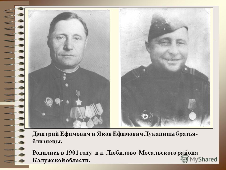 Дмитрий Ефимович и Яков Ефимович Луканины братья- близнецы. Родились в 1901 году в д. Любилово Мосальского района Калужской области.
