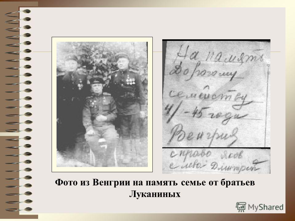 Фото из Венгрии на память семье от братьев Луканиных