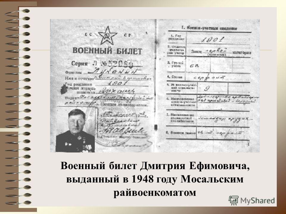Военный билет Дмитрия Ефимовича, выданный в 1948 году Мосальским райвоенкоматом