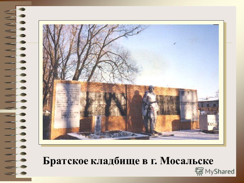 Братское кладбище в г. Мосальске