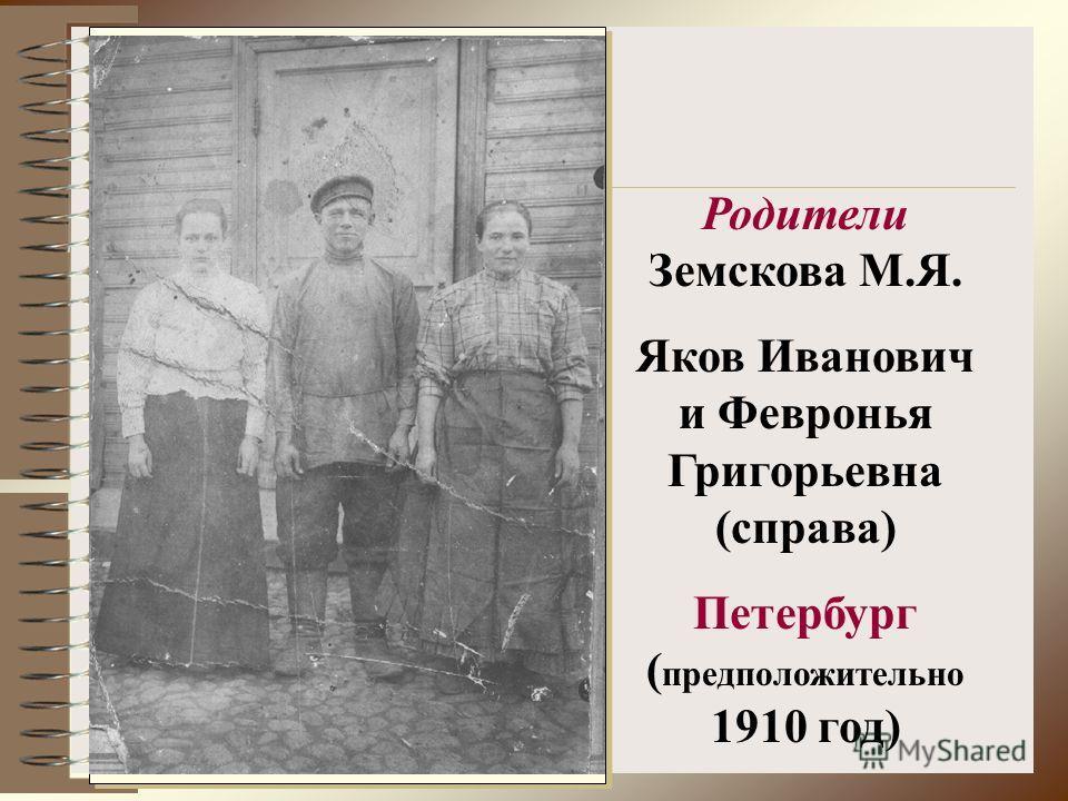 Родители Земскова М.Я. Яков Иванович и Февронья Григорьевна (справа) Петербург ( предположительно 1910 год)