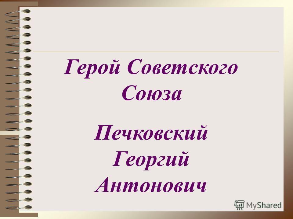 Герой Советского Союза Печковский Георгий Антонович