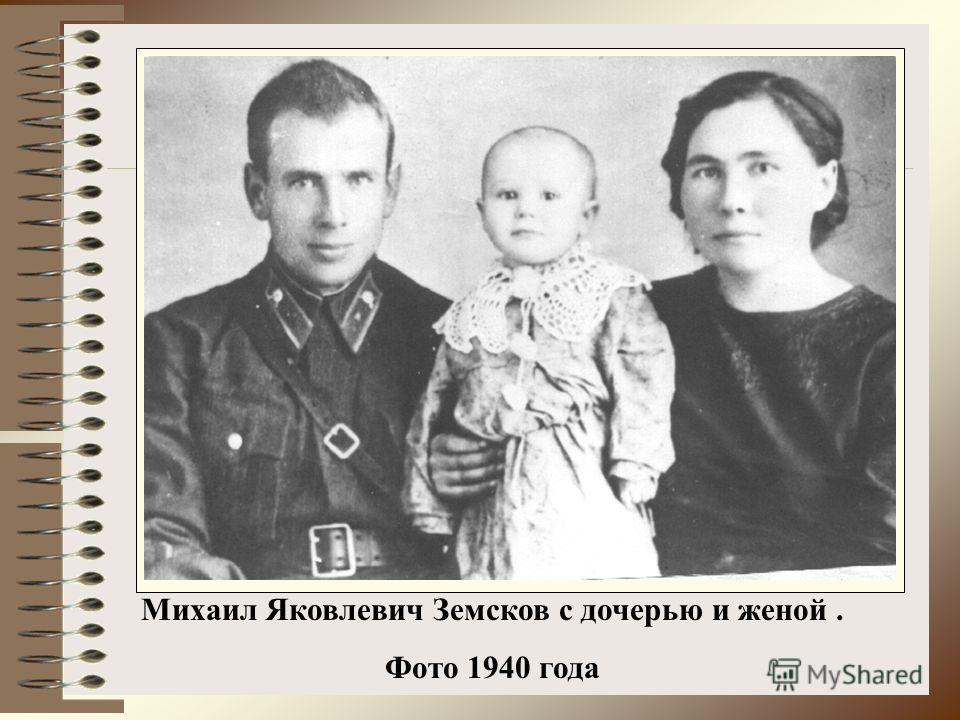 Михаил Яковлевич Земсков с дочерью и женой. Фото 1940 года