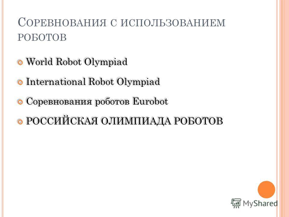 С ОРЕВНОВАНИЯ С ИСПОЛЬЗОВАНИЕМ РОБОТОВ World Robot Olympiad International Robot Olympiad Соревнования роботов Eurobot РОССИЙСКАЯ ОЛИМПИАДА РОБОТОВ World Robot Olympiad International Robot Olympiad Соревнования роботов Eurobot РОССИЙСКАЯ ОЛИМПИАДА РОБ