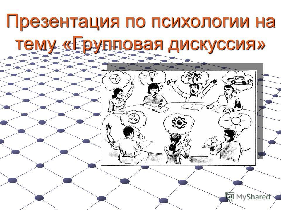 Презентация по психологии на тему «Групповая дискуссия»