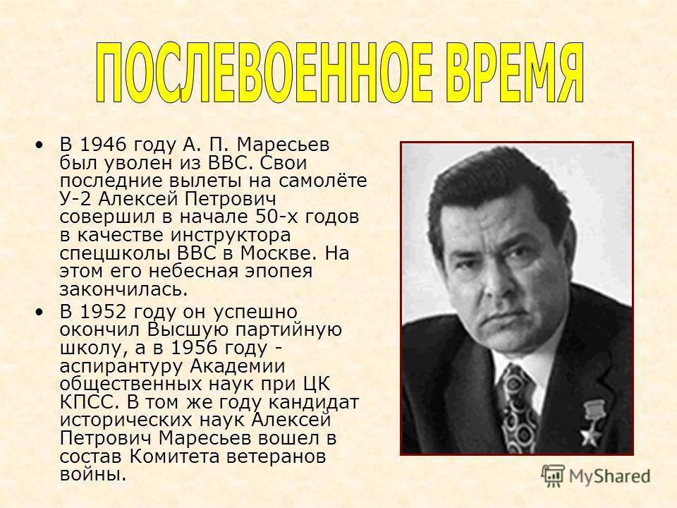 За образцовое выполнение боевых заданий и проявленное личное мужество и высокое летное мастерство 24 августа 1943 года Указом Президиума Верховного Совета СССР гвардии старшему лейтенанту Маресьеву Алексею Петровичу присвоено звание Героя Советского