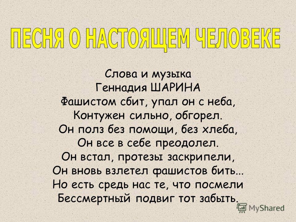 Ему посвящена книга Б. Полевого «Повесть о настоящем человеке». В 1999 году Алексей Петрович был удостоен почетного титула «Национальный герой».