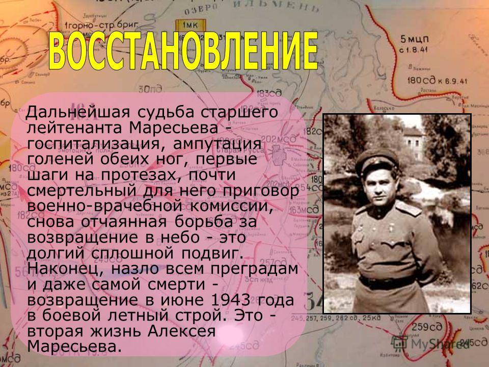 4 апреля в воздушном бою в районе Старой Руссы истребитель Маресьева был подбит. Двигатель остановился, и пилот стал планировать к земле, высматривая место для вынужденной посадки. Впереди в гуще леса блеснул занесенный снегом островок, но запаса сил