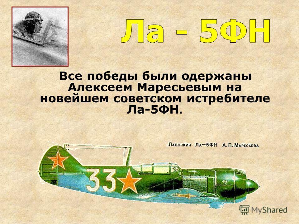 В июне 1943 года старший лейтенант Маресьев на протезах прибыл в 63-й гвардейский истребительный авиационный полк. В воздушных боях лишенный ног летчик доказал, что не только может пилотировать, но и выходить победителем в схватках с немецкими асами,