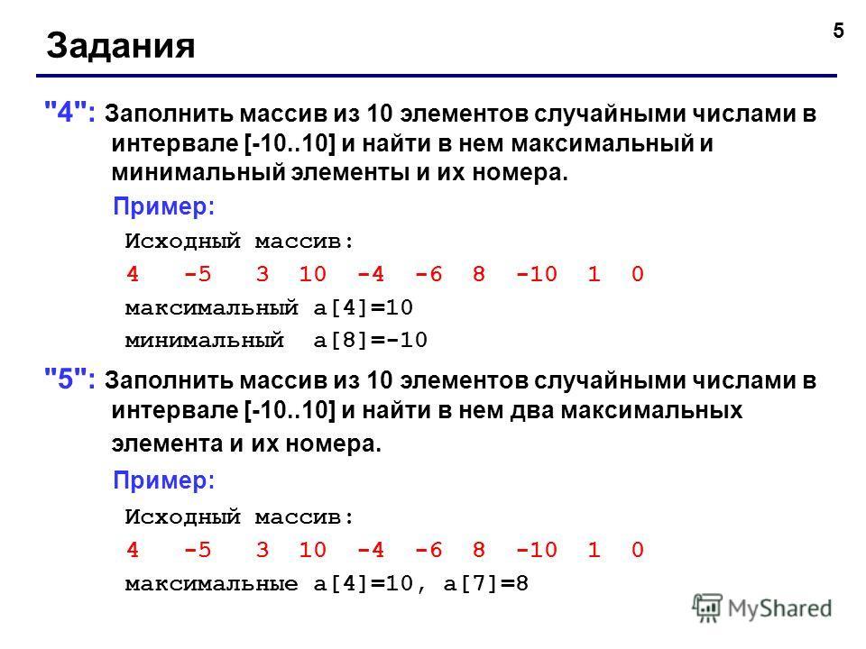 5 Задания