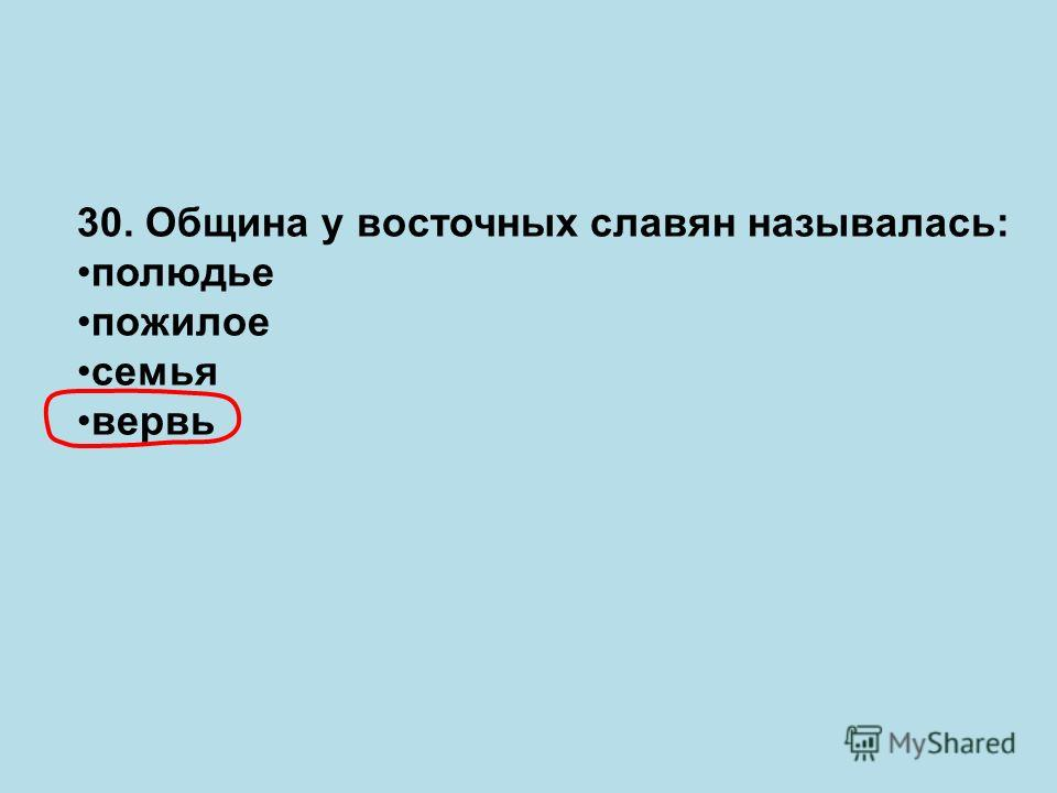 30. Община у восточных славян называлась: полюдье пожилое семья вервь