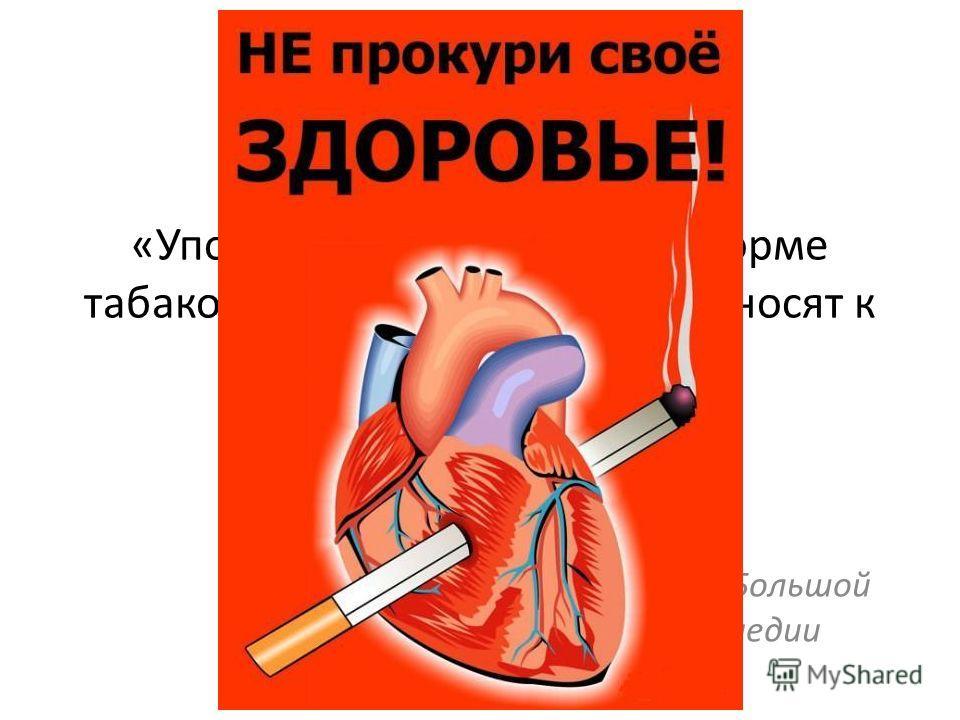 «Употребление никотина в форме табакокурения (никотинизм) относят к бытовой наркомании.» Курение статья из Большой советской энциклопедии