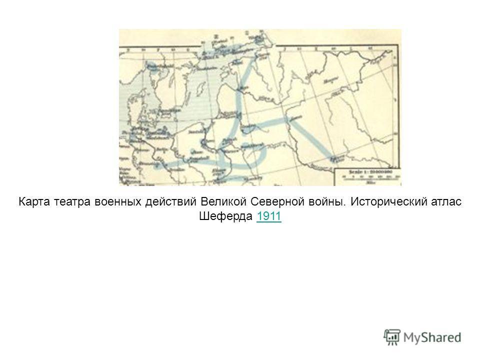 Карта театра военных действий Великой Северной войны. Исторический атлас Шеферда 19111911