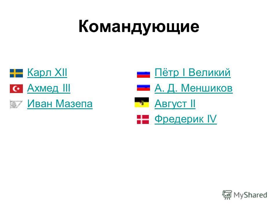 Командующие Карл XII Ахмед III Иван Мазепа Пётр I Великий А. Д. Меншиков Август II Фредерик IV