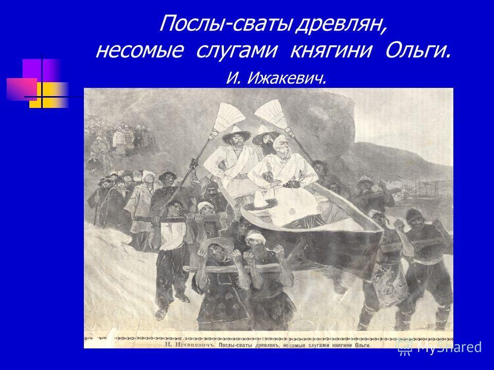 Послы-сваты древлян, несомые слугами княгини Ольги. И. Ижакевич.