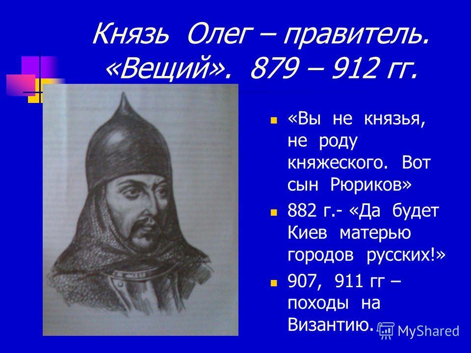 поход князя олега на киев картинки