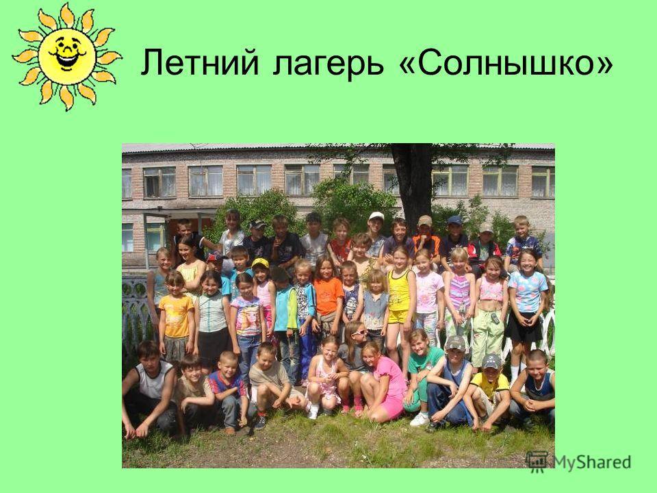Летний лагерь «Солнышко»