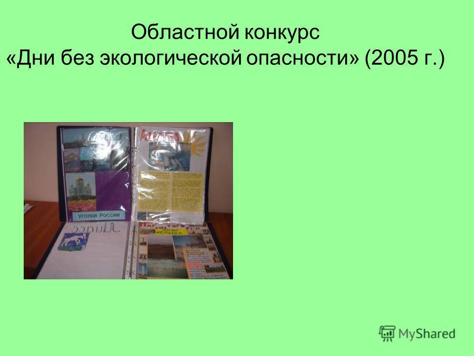 Областной конкурс «Дни без экологической опасности» (2005 г.)