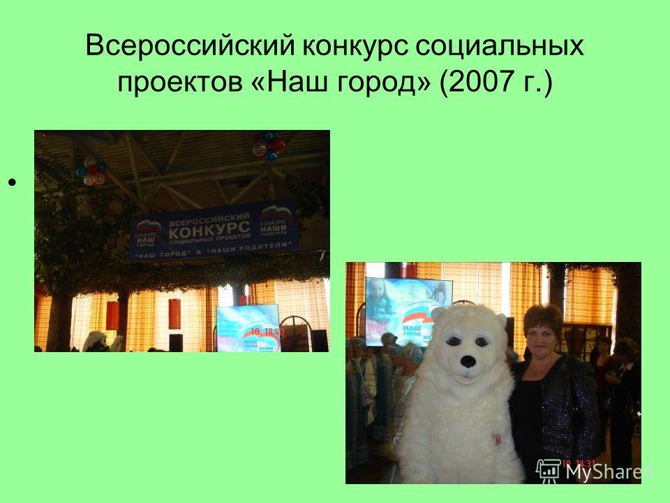 Всероссийский конкурс социальных проектов «Наш город» (2007 г.)