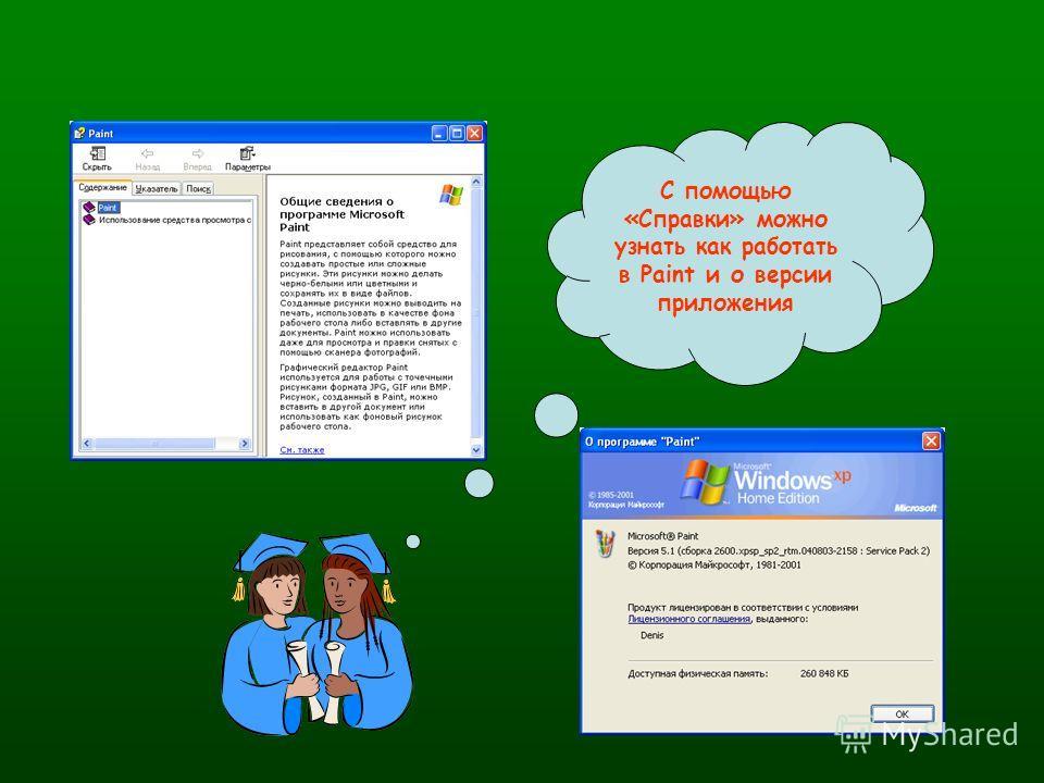 С помощью «Справки» можно узнать как работать в Paint и о версии приложения