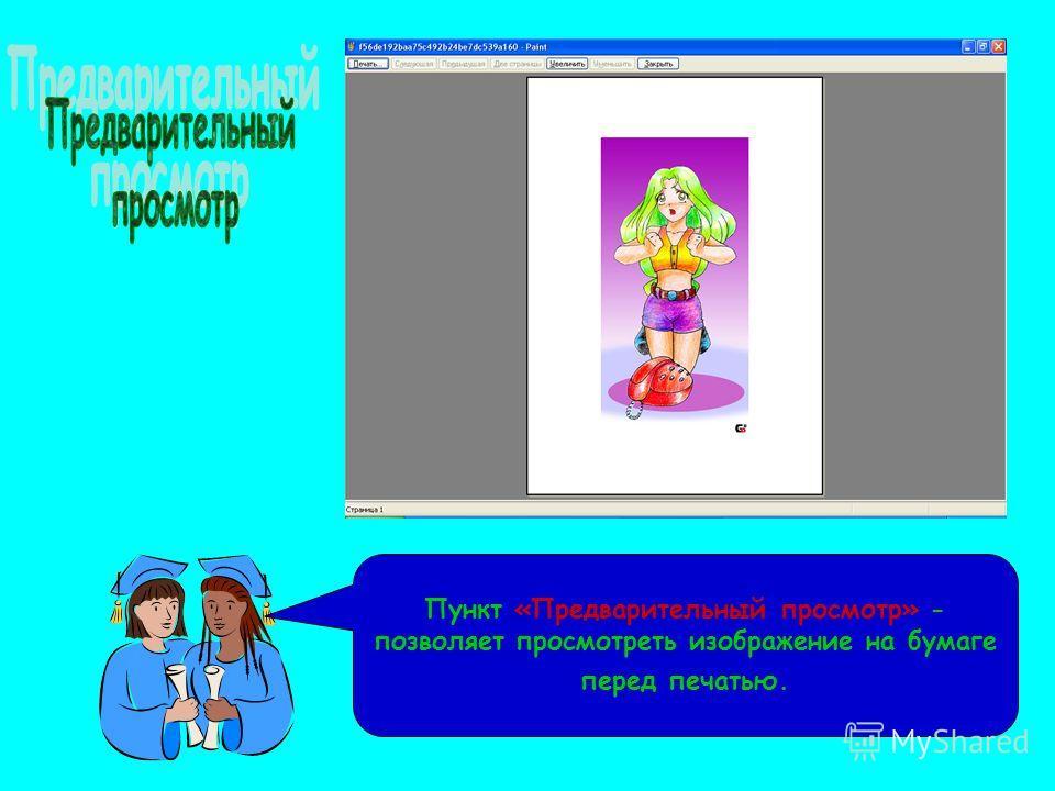 Пункт «Предварительный просмотр» - позволяет просмотреть изображение на бумаге перед печатью.