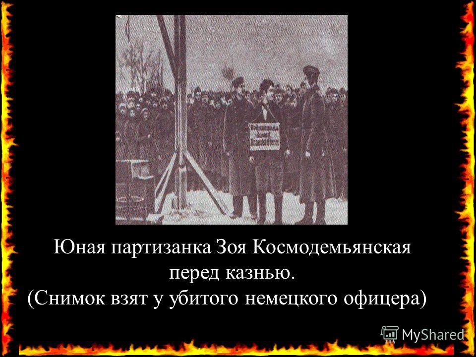 Юная партизанка Зоя Космодемьянская перед казнью. (Снимок взят у убитого немецкого офицера)