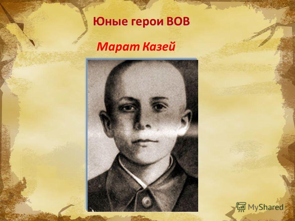 Надя Богданова. Юные герои ВОВ Марат Казей