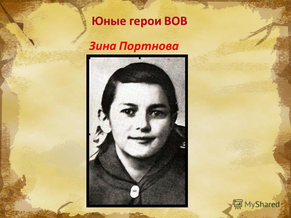 Надя Богданова. Юные герои ВОВ Зина Портнова