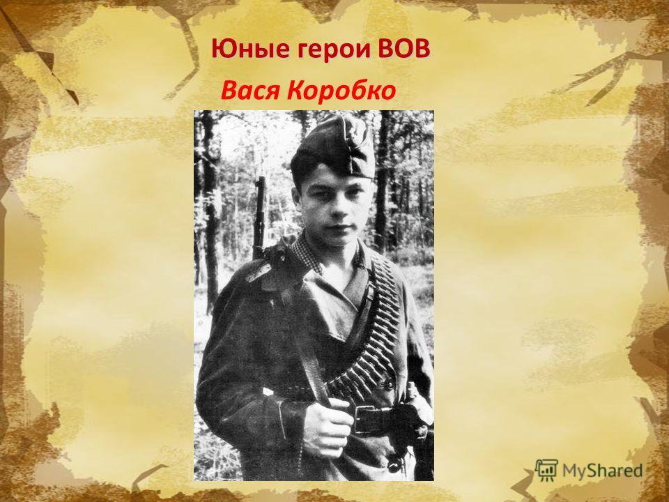 Надя Богданова. Юные герои ВОВ Вася Коробко