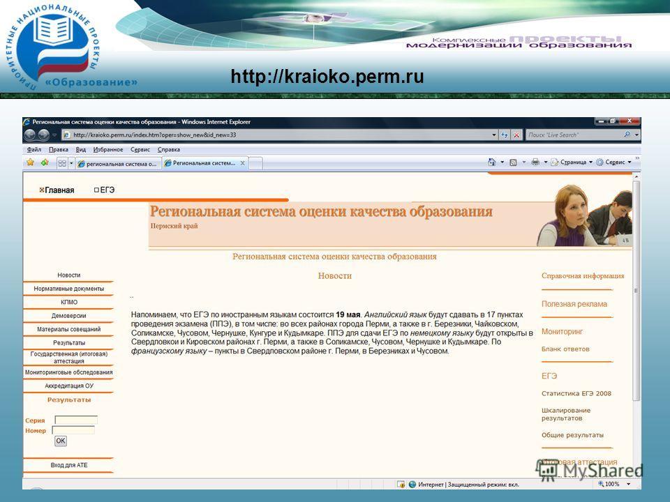 http://kraioko.perm.ru