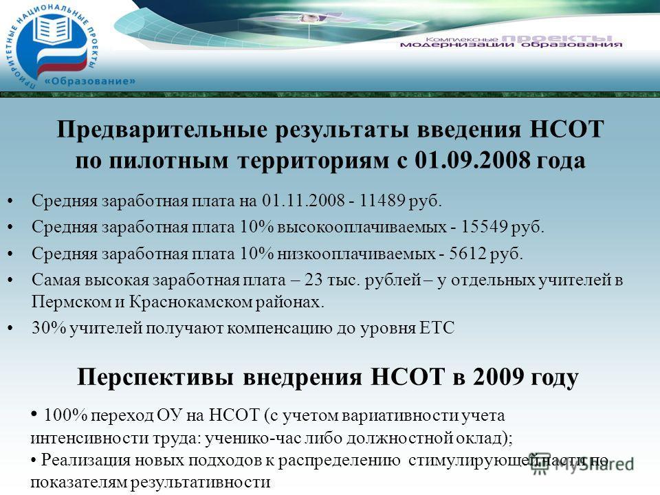 Предварительные результаты введения НСОТ по пилотным территориям с 01.09.2008 года Средняя заработная плата на 01.11.2008 - 11489 руб. Средняя заработная плата 10% высокооплачиваемых - 15549 руб. Средняя заработная плата 10% низкооплачиваемых - 5612