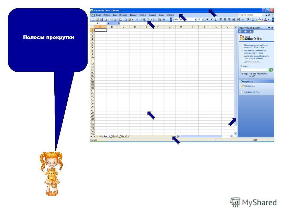 После запуска Excel на дисплеи появится рабочая область ЭТ. Рабочее окно делит - ся на несколько об - ластей. Рабочее окно Строка меню Строка заголовка окна Строка быстрого доступа Полосы прокрутки