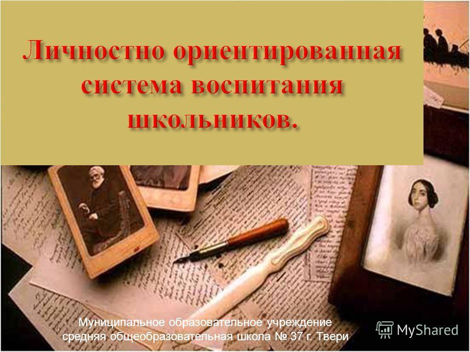 Зам. директора по ВР Н. В. Исакова Муниципальное образовательное учреждение средняя общеобразовательная школа 37 г. Твери
