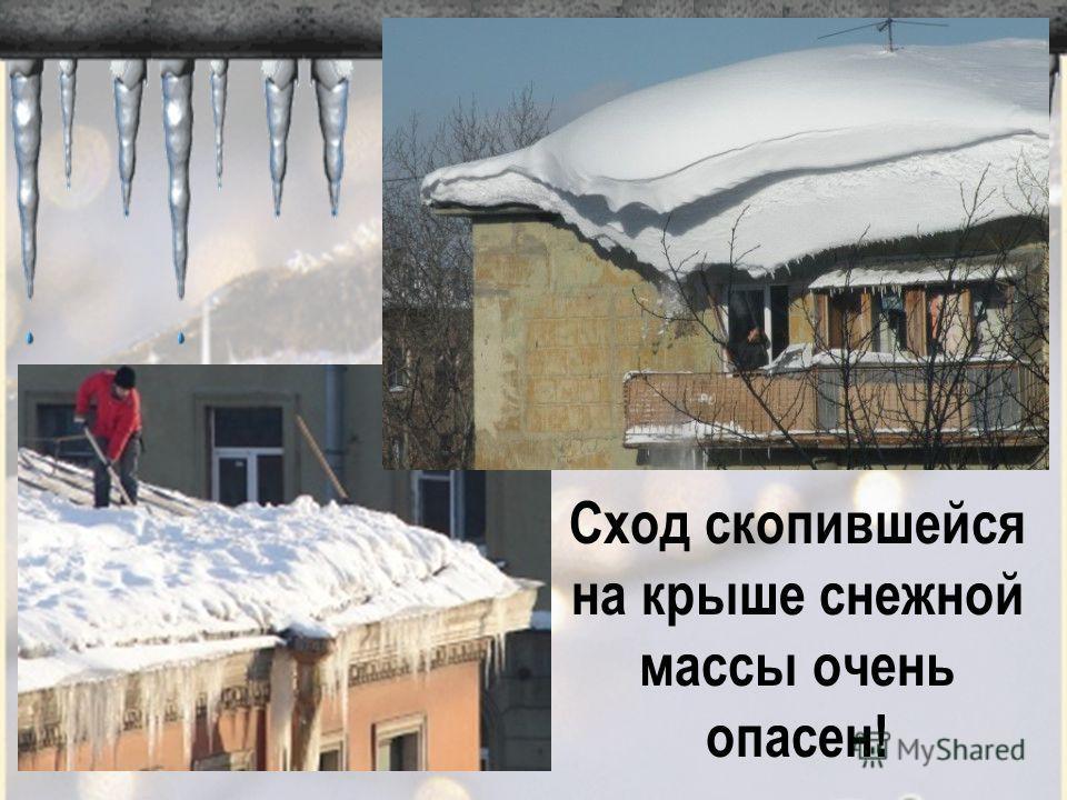 Сход скопившейся на крыше снежной массы очень опасен!