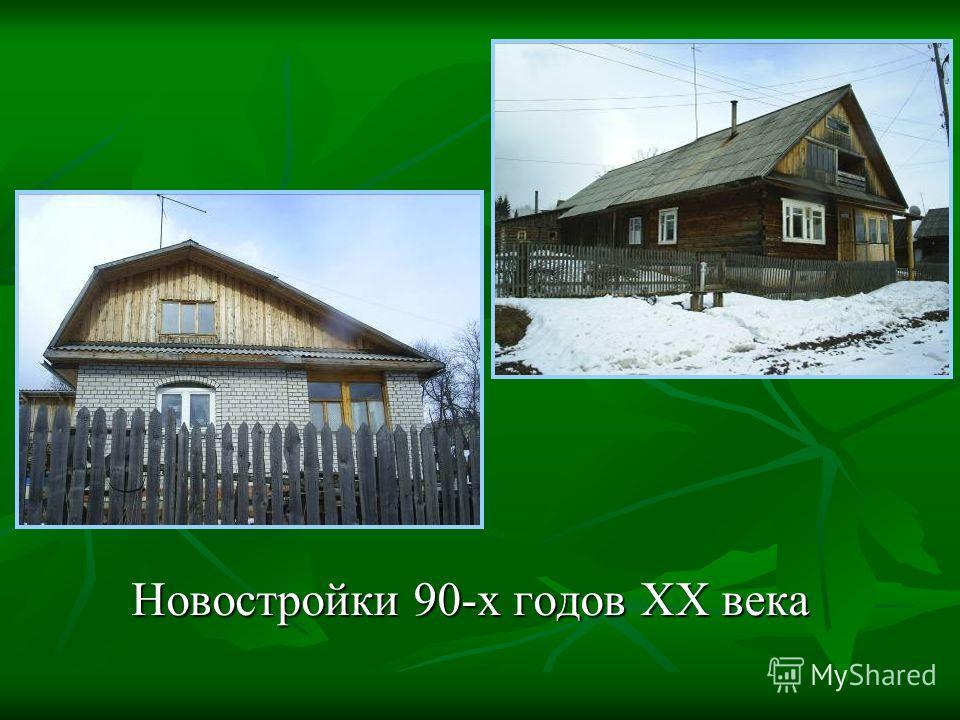 Новостройки 90-х годов XX века Новостройки 90-х годов XX века