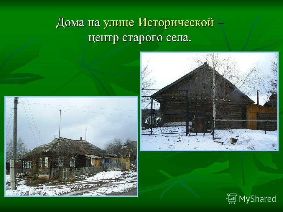 Дома на улице Исторической – центр старого села.