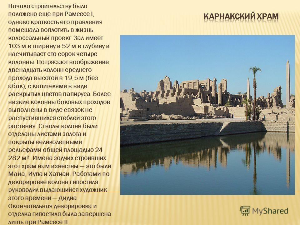 Луксорский храм развалины центрального храма Амона-Ра, на правом берегу Нила, в южной части Фив, в пределах современного города Луксор. Храм богов Амона, Мут и Хонсу представляет собой наиболее полное воплощение архитектурных особенностей Нового царс