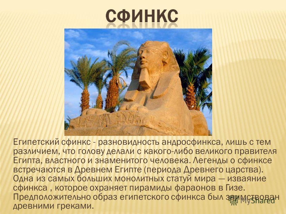 Этот храм был вырезан прямо в скале в тринадцатом веке до нашей эры великим фараоном Рамсесом II в честь себя и в честь триады: Амон-Ра, Птаха и Ра-Харахте. Храм был сооружен вместе с меньшим храмом, посвященным жене Рамсеса, Нефертари и богине Хатор