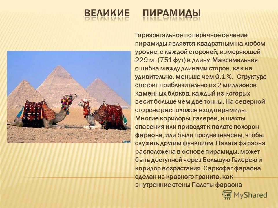 Это только одно из чудес света, которое не требует описания ранними историками и поэтами. Это то чудо света, которое не нуждается в предположениях относительно его внешности, размера и формы. Пирамиды Гизы являются самым старым и единственным выживши