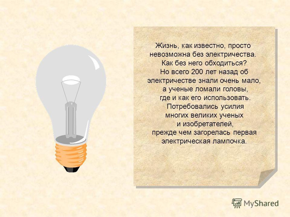 Электричество 8 класс Учитель физики Угодичской средней школы Денисова Т.Ю.