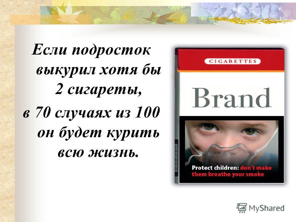 Если подросток выкурил хотя бы 2 сигареты, в 70 случаях из 100 он будет курить всю жизнь.