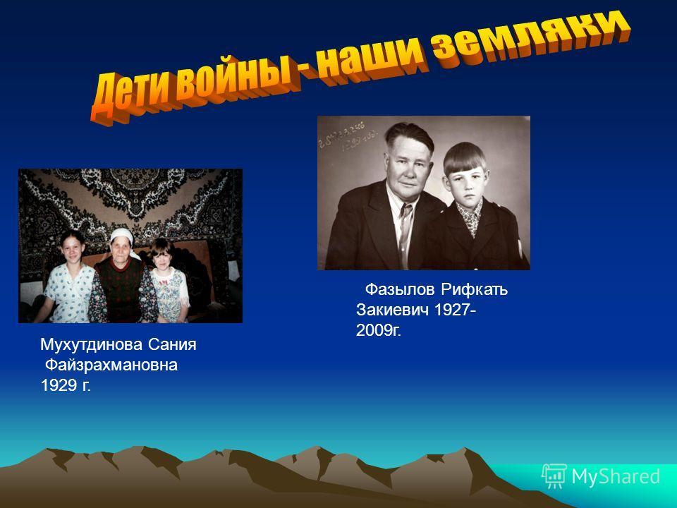 Мухутдинова Сания Файзрахмановна 1929 г. Фазылов Рифкать Закиевич 1927- 2009г.