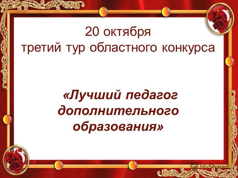 20 октября третий тур областного конкурса «Лучший педагог дополнительного образования»