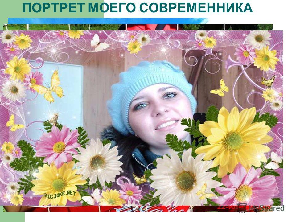 ПОРТРЕТ МОЕГО СОВРЕМЕННИКА 17