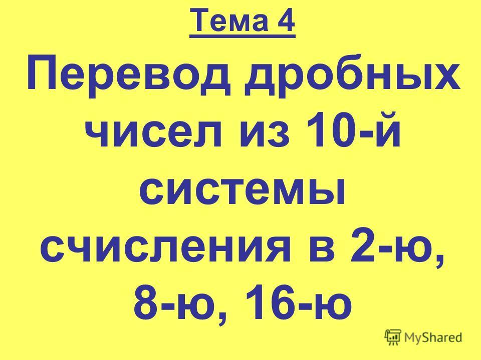 Тема 4 Перевод дробных чисел из 10-й системы счисления в 2-ю, 8-ю, 16-ю