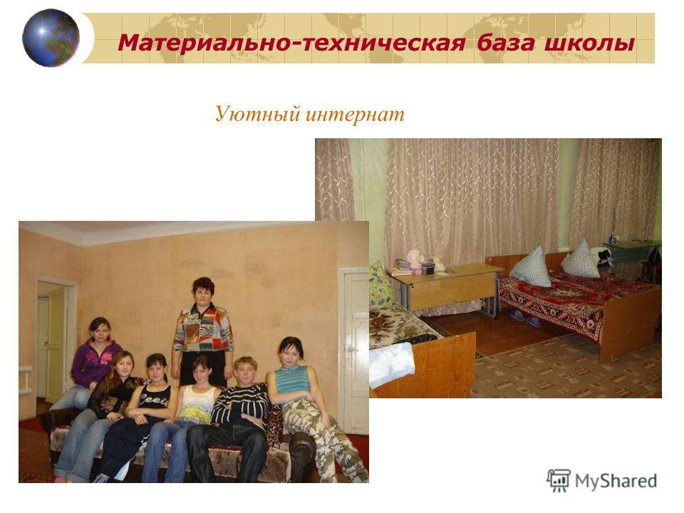Уютный интернат Материально-техническая база школы