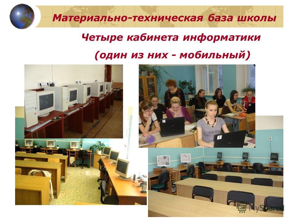 Материально-техническая база школы Четыре кабинета информатики (один из них - мобильный)