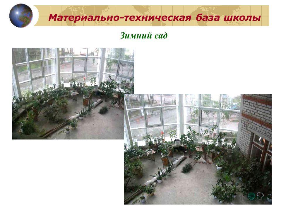 Материально-техническая база школы Зимний сад